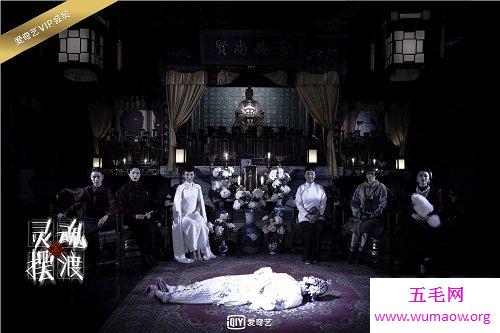 悬疑灵异的网络剧————灵魂摆渡3