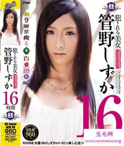 超重口味女优_管野静香重口味作品推荐 堪称日本最重口味女优之一-五毛网