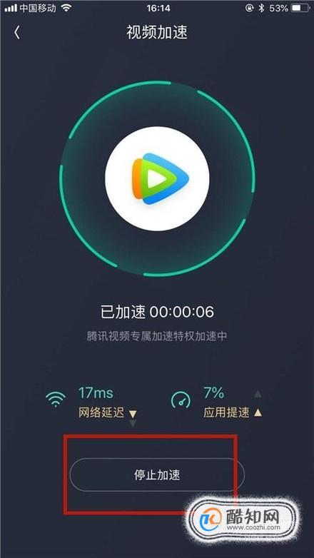 腾讯微博怎么加速qq_手机腾讯视频卡顿如何解决?-五毛网