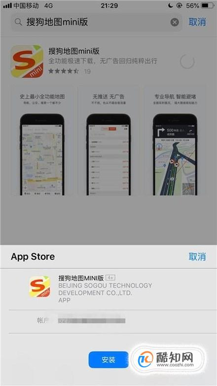 苹果4s怎么下载软件_苹果4s手机怎么下载软件-五毛网